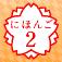 学ぼう にほんご2 (JLPT N4)